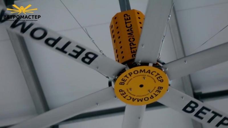 Большой потолочный вентилятор ВЕТРОМАСТЕР на производстве Типография ВМС Принт