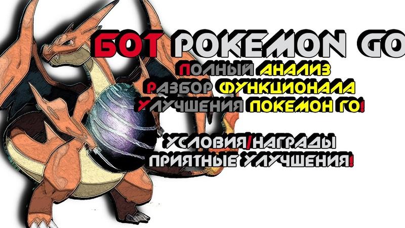 Инструкция PokeRaiderBot. Организация рейдов с помощью бота в телеграм. Покемон го РЕЙД.
