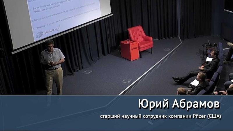 Ландшафт вычислительной химии в фармацевтической промышленности. Юрий Абрамов. Лекция 1