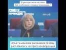 Всё это близко к сердцу принимаю... Элла Памфилова рассказала Радио Комсомольская Правда почему едва не расплакалась на пресс-