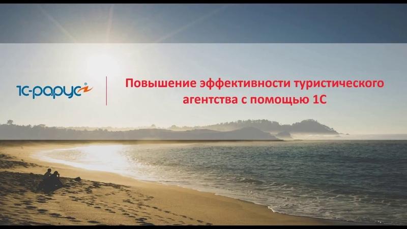 1С: Турагентство – программа для учета заявок туристов и автоматизации управленческого учета