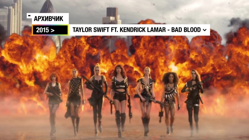 Архивчик MTV: Taylor Swift ft Kendrick Lamar - Bad Blood