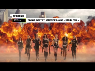 Архивчик MTV: Taylor Swift ft Kendrick Lamar - Bad Blood