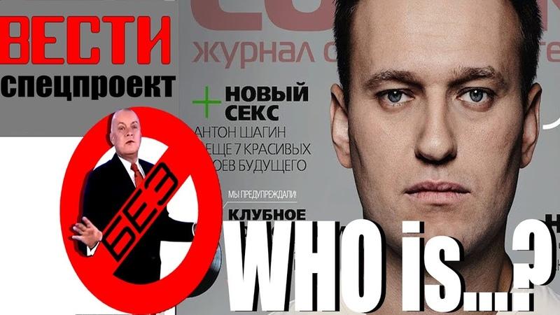 Ху из мистер Навальный? Расследование Реальной журналистики.