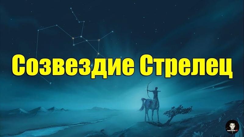 Созвездие Стрелец | Сигнал «Wow!» | Факты о созвездии (Reutov Channel)