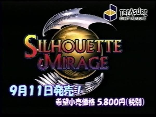 Sega Saturn — Silhouette Mirage (Promotion Video)