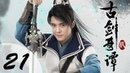 ENG SUB 古剑奇谭二 21 Swords of Legends II EP21 付辛博、颖儿、李治廷、张智尧主演