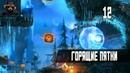 Ori and the Blind Forest Definitive Edition - Прохождение - ГОРЯЩИЕ ПЯТОЧКИ 12