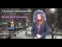 Юля Шатунова - Глупые снежинки - ( cover )