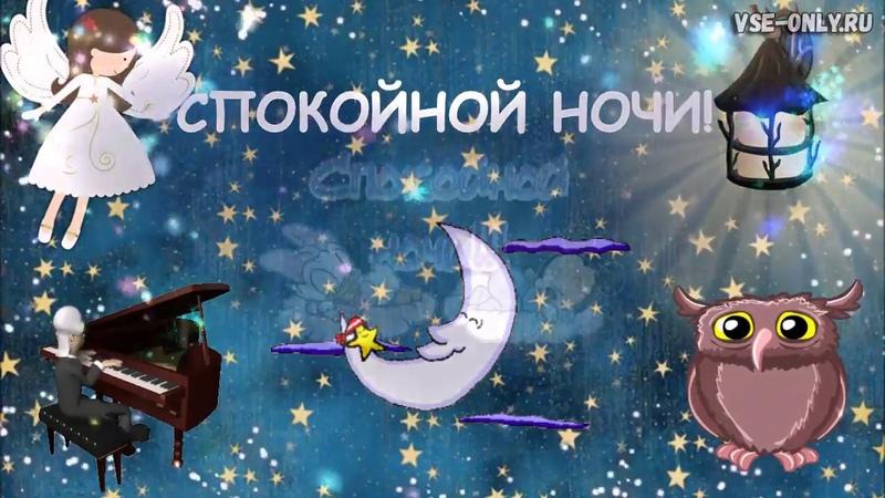 Самое Красивое Пожелание Спокойной Ночи Спокойной ночи желаю тебе любимый