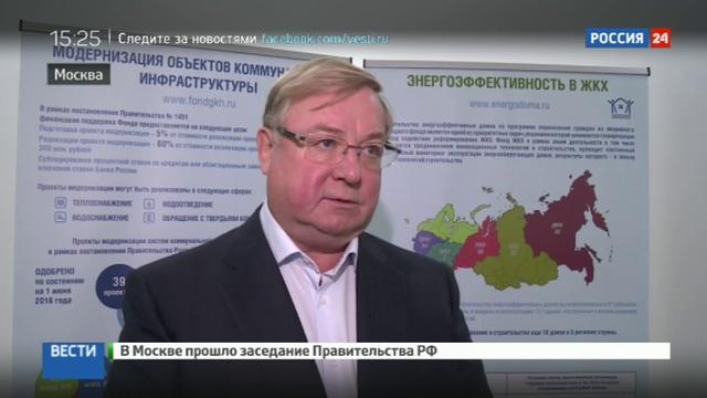 Новости на Россия 24 • Степашин рассказал о расселении из ветхого жилья