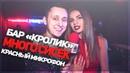 Красный микрофон №19 Секс, клуб и сиськи.