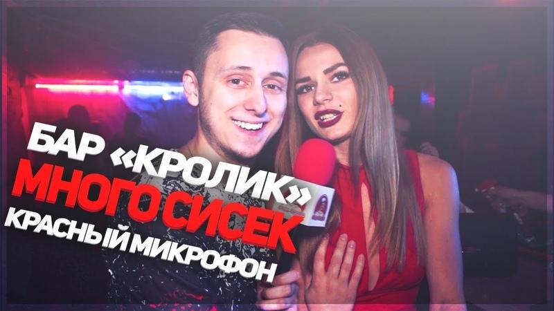Красный микрофон №19 Секс клуб и сиськи