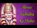 Pal Me Kare Nihal Re Sai l Shree Saibaba Ke Dohe