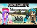 ДАЧНЫЙ ОТВЕТ ВЕРСИЯ 2 0 Minecraft МАГИЧЕСКИЕ ПРИКЛЮЧЕНИЯ ВЕРСИЯ 2 0