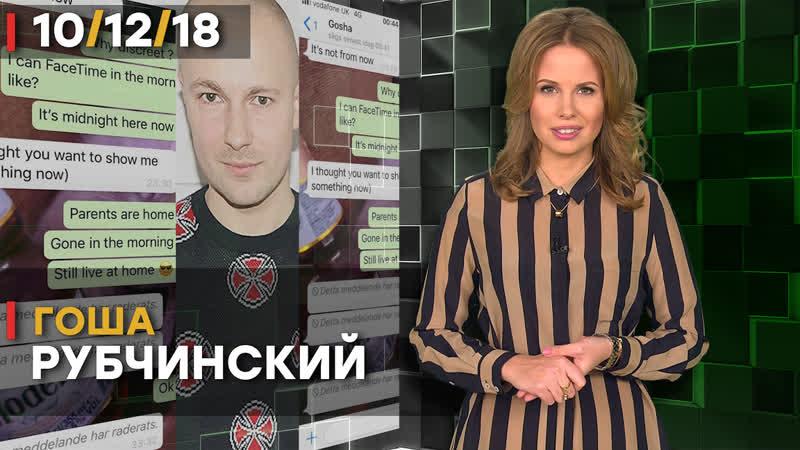 Гошу Рубчинского подозревают в педофилии новости шоу-бизнеса
