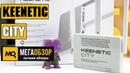 Keenetic City KN 1510 обзор роутера