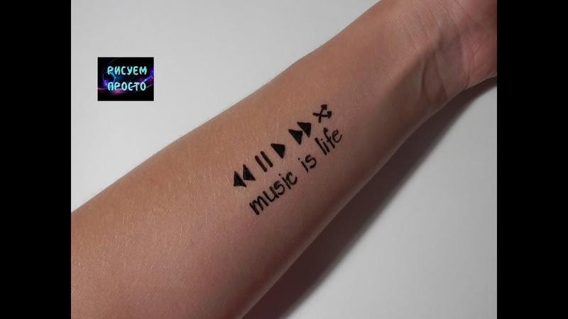 ТАТУ гелевой ручкой МУЗЫКА ЭТО ЖИЗНЬ/291/TATTOO gel pen MUSIC IS LIFE