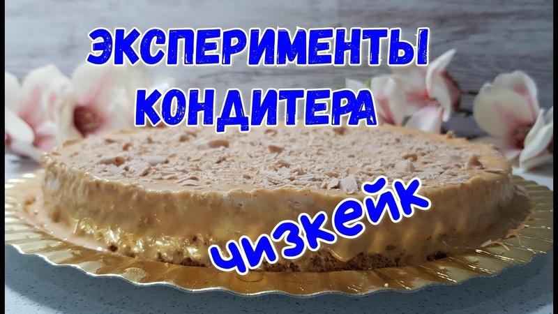 Чизкейк с вареной сгущенкой ЭКСПЕРИМЕНТЫ КОНДИТЕРА