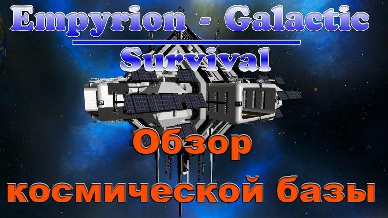 Empyrion Galactic Survival 8.6 ✦ОБЗОР КОСМИЧЕСКОЙ БАЗЫ✦
