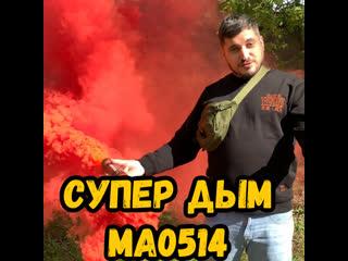 "Мега-цветной дым ma0514 red ""mega smoking fountain""/паша техник с дымом"