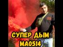 МЕГА-Цветной дым MA0514 Red MEGA Smoking Fountain /Паша Техник с дымом
