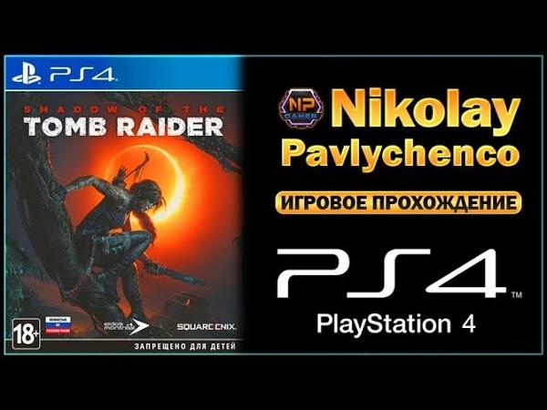 Shadow of the Tomb Raider 2018 PS4 Полное прохождение