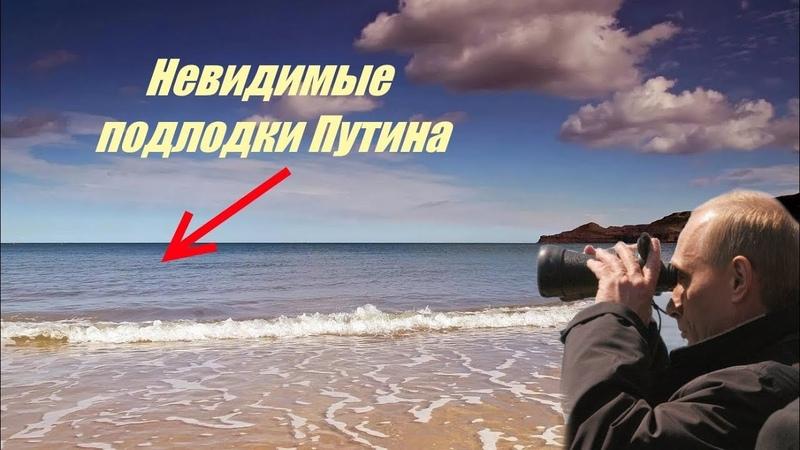 Невидимые субмарины Путина напугали Британские СМИ