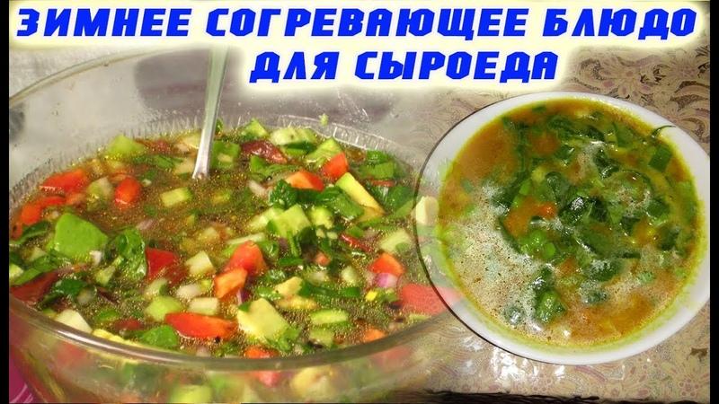 Рецепт сыроедческого супа, зимнее согревающее блюдо для сыроеда. Вкусно и полезно!