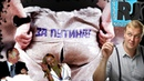 Россия трещит по швам: НАЛОГИ и ВОРЫ / Навка и кр***синый король