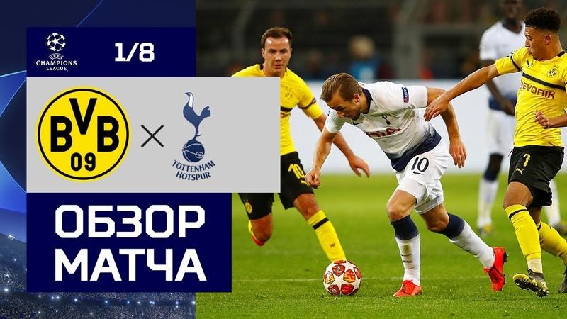 Dortmund 0 1 Tottenham Боруссия Д Тоттенхэм @ Лига чемпионов 05 03 2019