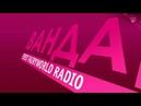 Радио Ванда FM Новые хиты новые станции
