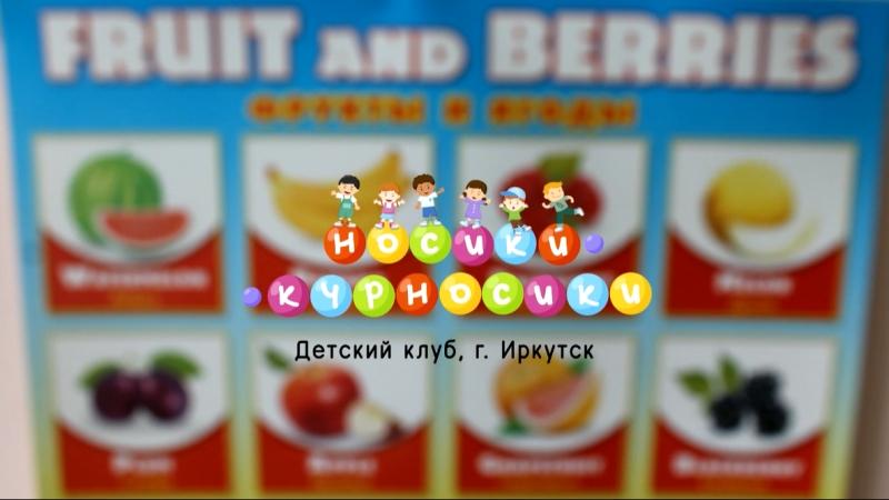 Английский язык для детей от 3 до 10 лет Детский клуб Носики-курносики