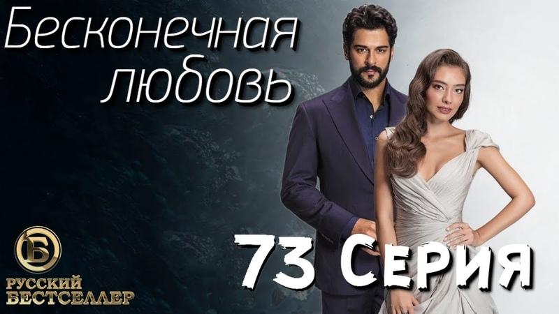 Бесконечная Любовь (Kara Sevda) 73 Серия. Дубляж HD1080
