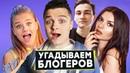 АКИНАТОР УГАДЫВАЕТ БЛОГЕРОВ / Женя Белозеров, Катя Адушкина, Алена Венум, TheBrianMaps