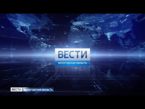 Вести - Вологодская область ЭФИР 19.12.2018 11:25