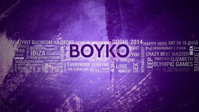 Dj Boyko - House Music | Deep House | Club House | Progressive House | Trance | Techno | Dance Music