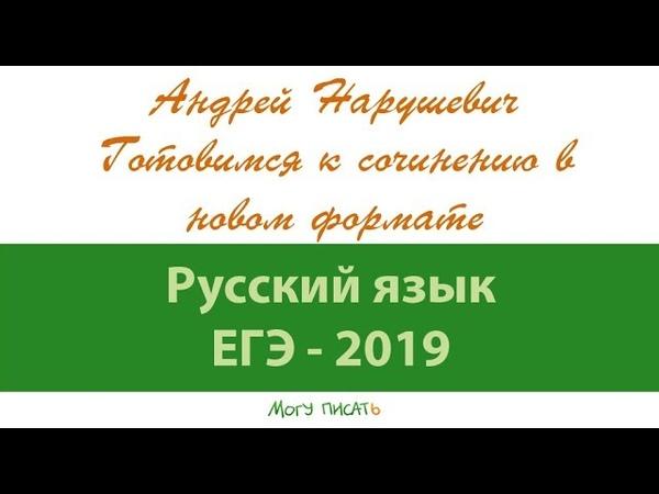 Андрей Нарушевич. Русский язык. ЕГЭ - 2019. Готовимся к сочинению в новом формате