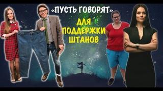 Пусть говорят с Андреем Малаховым. Для поддержки штанов