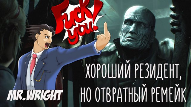 Дискас почему Resident Evil 2 Remake - хороший Резидент, но отвратительный Ремейк.