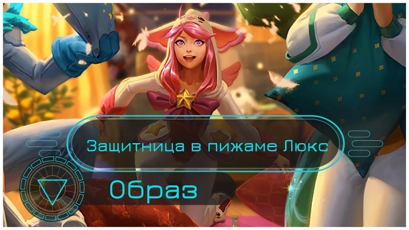 Образ Защитница в пижаме Люкс Pajama Guardian Lux Skin Spotlight League of Legends