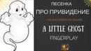Детская пальчиковая игра на английском языке про привидение Little ghost