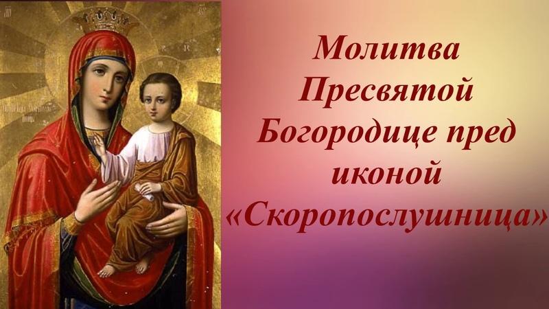 Молитва Пресвятой Богородице пред иконой Скоропослушница.