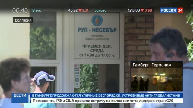 Новости на Россия 24 • Болгарские полицейские избили и бросили в тюрьму двух россиян за разбитое стекло в ресторане