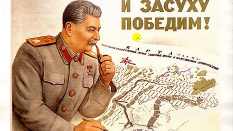 План Сталина по борьбе с голодом