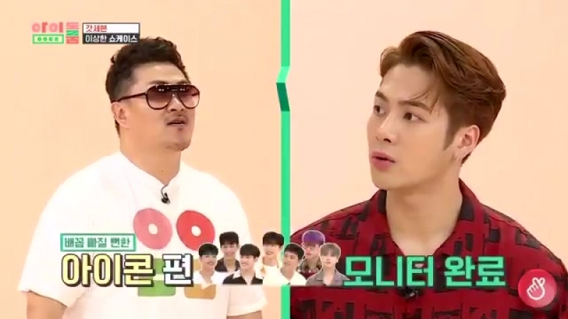 On GOT7's episode of Idol Room they were asked if they monitoredwatched any episode of IR and Jackson said he watched iKON's epi