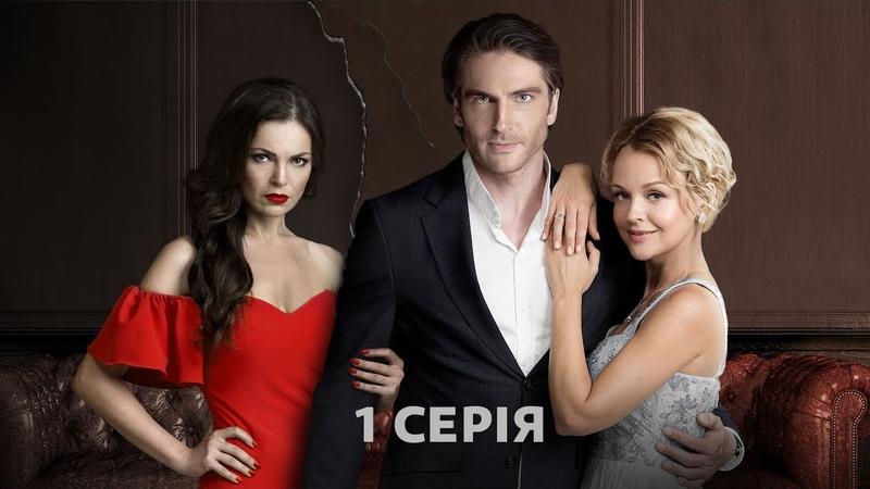 Дві матері 1 сезон 1 серія