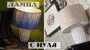 Настольная лампа из цветочных горшков/ Как сделать лампу и абажур с нуля - два варианта