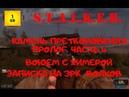 S.T.A.L.K.E.R. - Камень Камень преткновения часть 3 Воюем с химерой. Записка на ЗРК Волхов