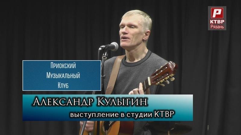 Александр Кулыгин в программе Приокский музыкальный клуб.
